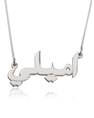 Arabic Writing Necklace 14k White Gold