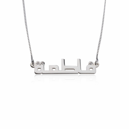 Custom Arabic Name Necklace Sterling Silver