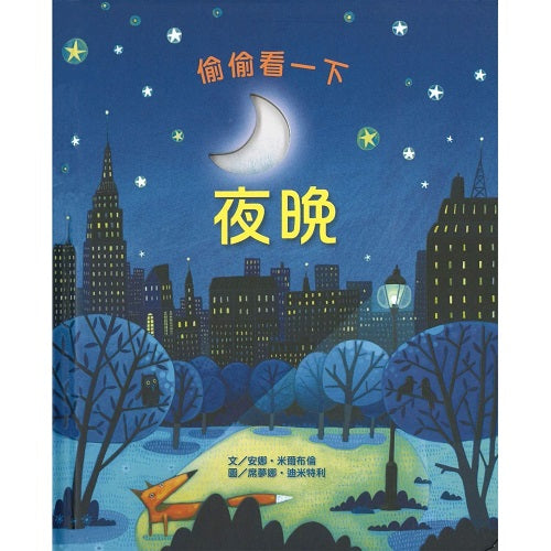 偷偷看一下-夜晚/Peep Inside Night Time (Traditional Chinese)