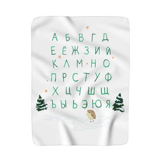 SHERPA FLEECE BLANKET - LIMITED EDITION (Russian)