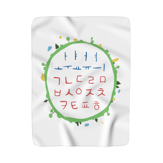 SHERPA FLEECE BLANKET - LIMITED EDITION (Korean)