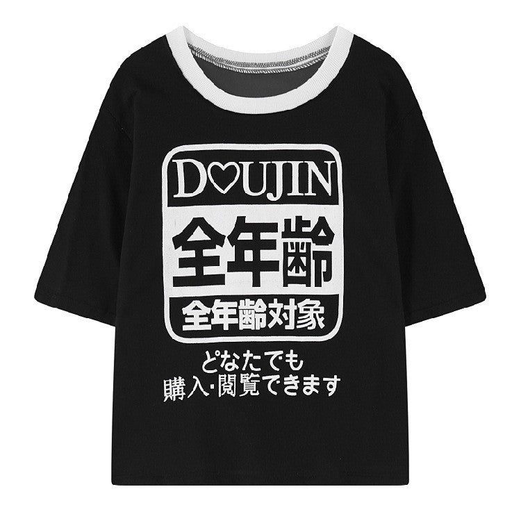 I Love Doujin T-Shirt - Clothes - Online Aesthetic Shop - 1