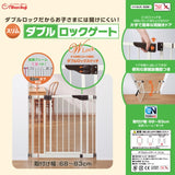 Nihon Ikuji Metal Safety Gate (Standard Version)