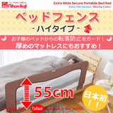 Nihon Ikuji Bed Rail - Extra Wide Extra Tall (Mocha)