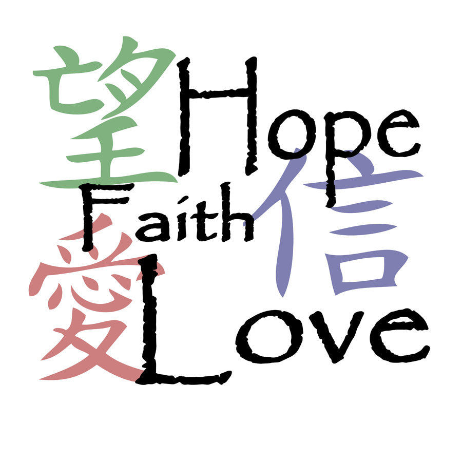 Chinese Hope Faith And Love Wall Mural Majestic Wall Art