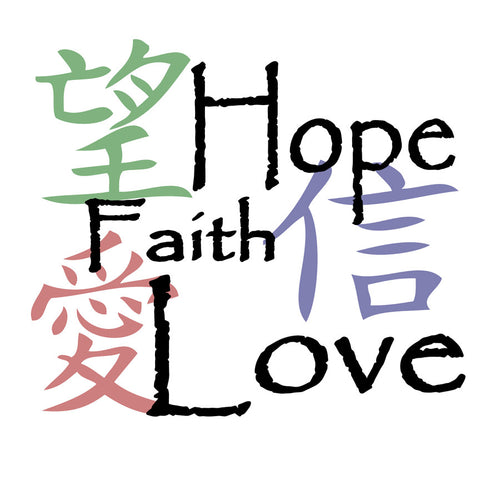 Chinese Hope Faith and Love Wall Mural