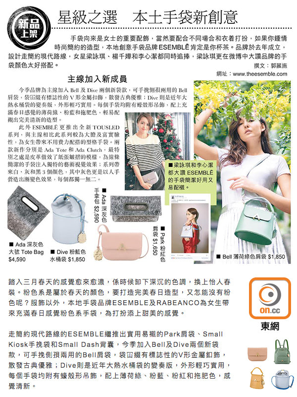 esemble press taffy bell shoulder bag fog dive bucket bag blush park shoulder bag seafoam small dash backpack oriental daily oncc march 2017