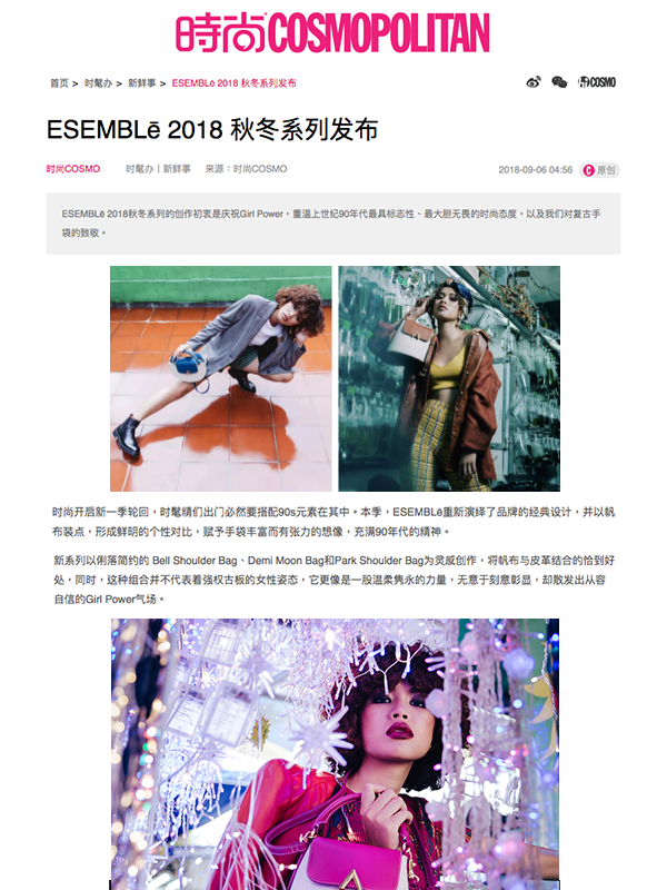 esemble press 时尚COSMO AW2018 collection launch_07092018