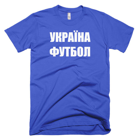 Ukraine Football Soccer Short Sleeve T-Shirt