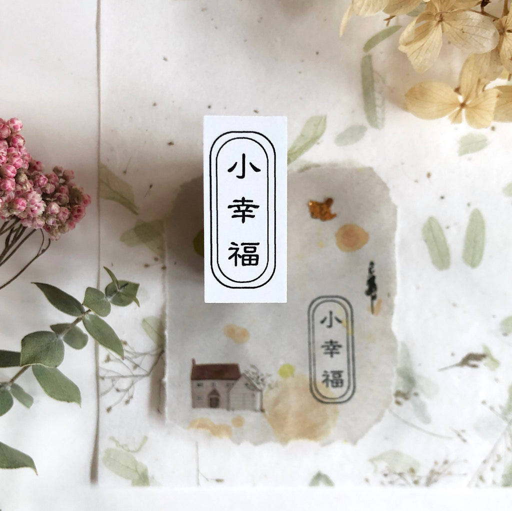 niconeco Original Rubber Stamp - Enjoy The Little Things(小幸福)