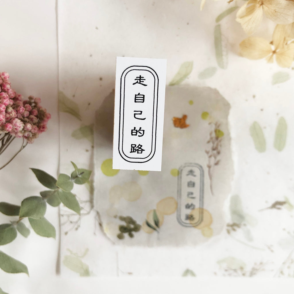 niconeco Original Rubber Stamp - Walk your own path(走自己的路)
