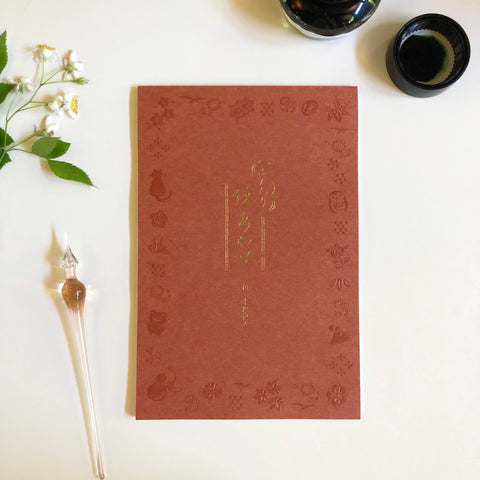 FUWARI Embossed 2 Colors Cotton Letterpad - MON Awase (A5)