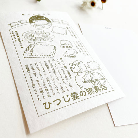 Kyupodo Letterpress Postcard - Sheep's Cloudy Sleeping Goods Store