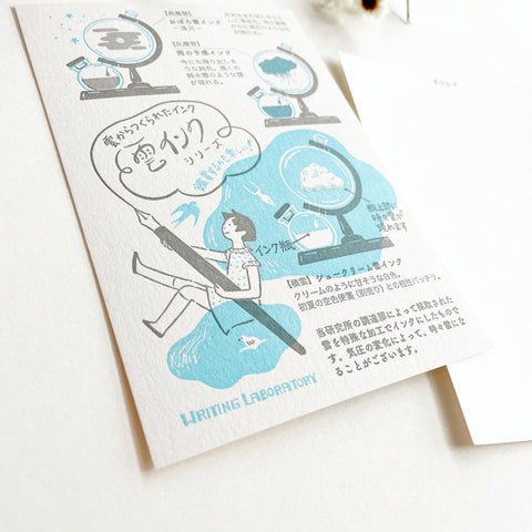 Kyupodo Letterpress Postcard - The Cloud Fountain Pen