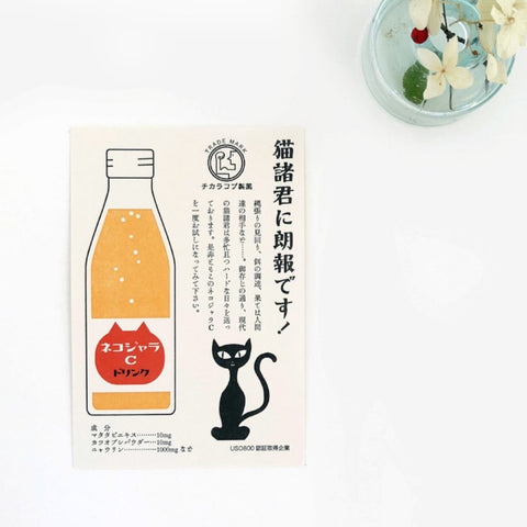 Kyupodo Letterpress Postcard - Black Cat's Victim C Drink-niconeco zakkaya