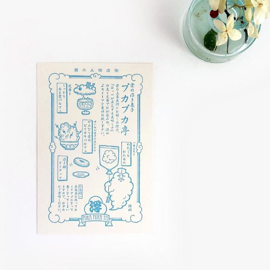 Kyupodo Letterpress Postcard - Floating Cafe-niconeco zakkaya