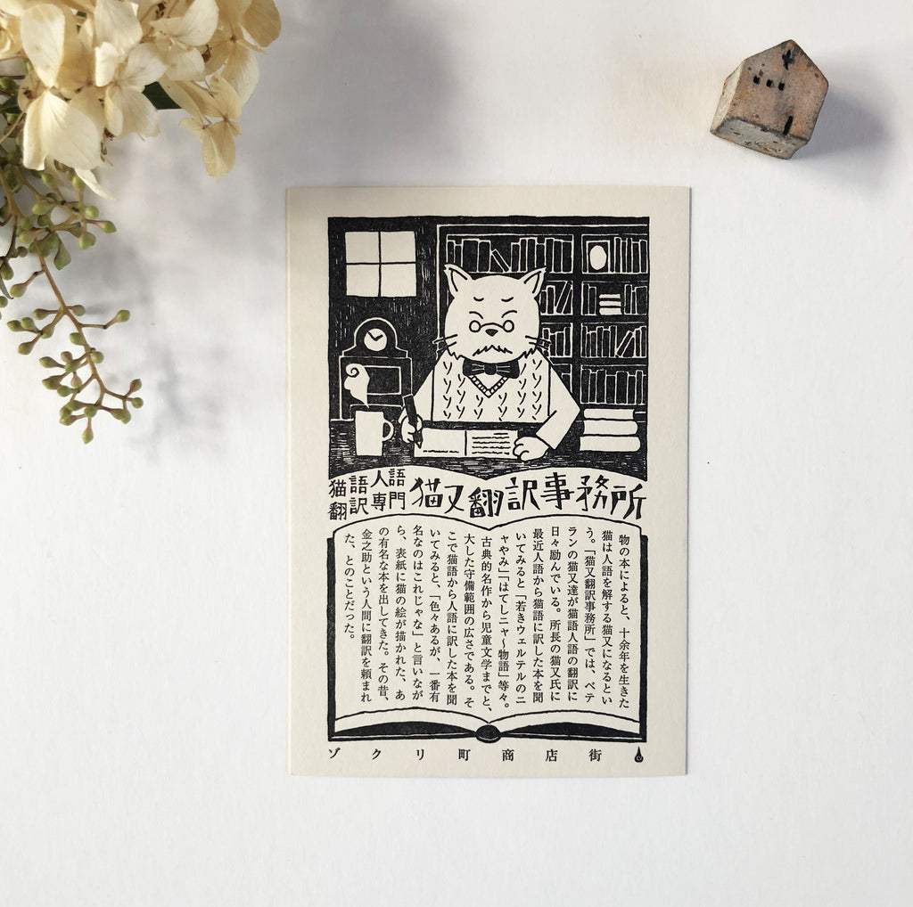 Kyupodo Letterpress Postcard - Neko Translate Office-niconeco zakkaya
