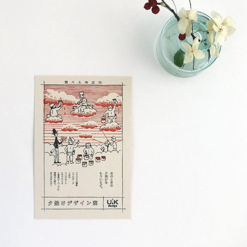 Kyupodo Letterpress Postcard - The Dawn Design Studio-niconeco zakkaya