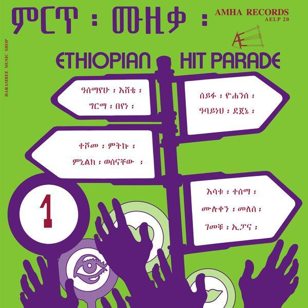 Various – Ethiopian Hit Parade Vol 1 (Vinyl LP)