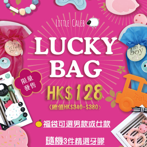 Lucky Bag - Special Value (Original Value HK$340 - $380)