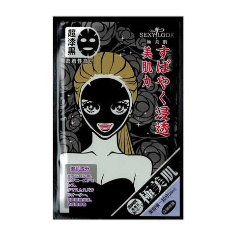 Intensive Repairing Black Cotton Mask