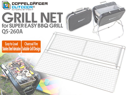 Spare BBQ Grid (for portable folding bbq grill) Doppelganger Outdoor Australia Caravan Camping Tent