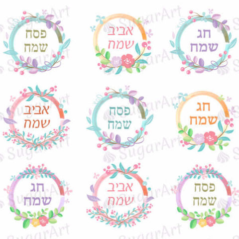 Happy Passover Hebrew - HSA026