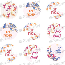Load image into Gallery viewer, Chag Sameach Hebrew - HSA094 - Sugar Art Canada Meringue Chocolate Transfer Sheets