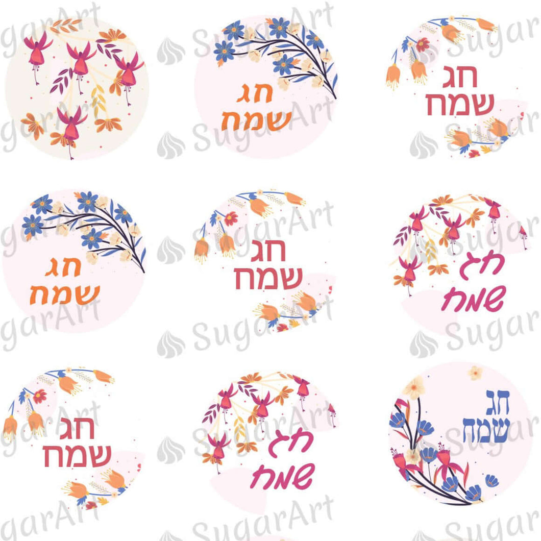 Chag Sameach Hebrew - HSA094 - Sugar Art Canada Meringue Chocolate Transfer Sheets