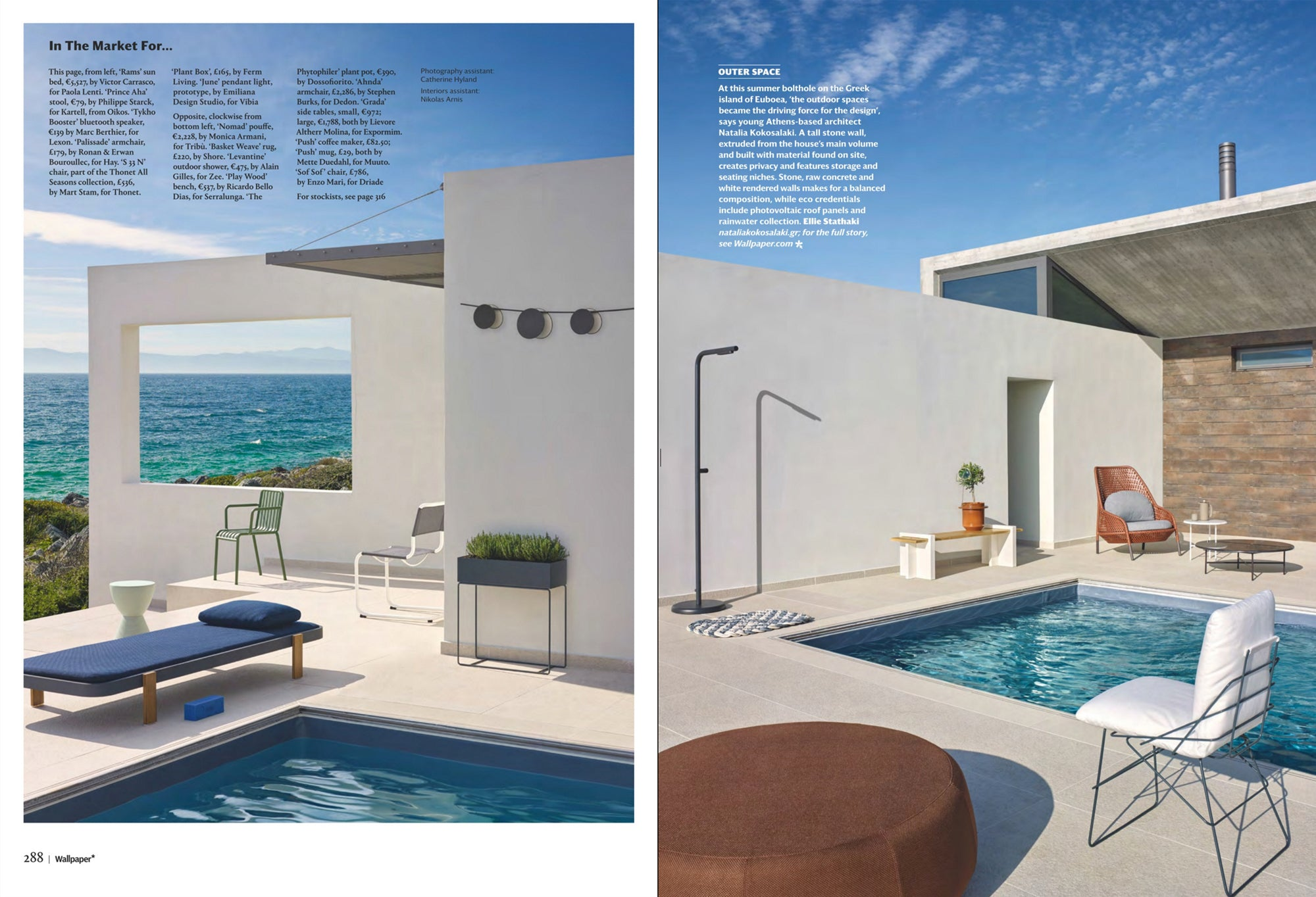 Wallpaper magazine greece 2016 shore rugs for Pool design magazine