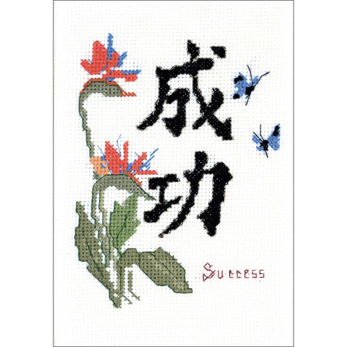 Success Counted Cross Stitch Kit