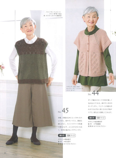 Autumn/Winter 2018-2019 Knitting/Crocheting (Japanese pattern book)