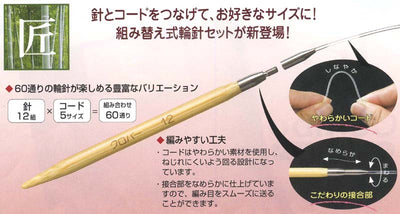 "Clover ""Takumi Combo"" Interchangeable Circular Knitting Needle Set"