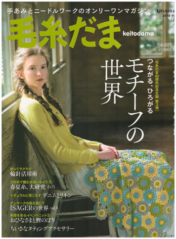Keitodama Knit/Crochet Book (using Japanese Symbols)