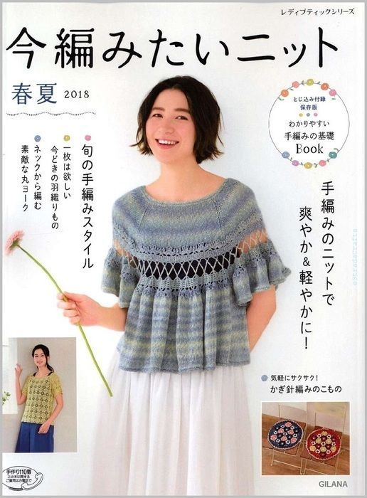 Lady Boutique Knit/Crochet Book Spring/Summer 2018 (using Japanese Symbols)