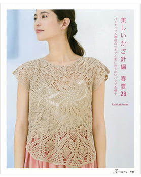 Spring/Summer 2018 Crochet Book (using Japanese Symbols)