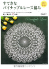 Crochet Pineapple Lace Book (using Japanese Symbols)