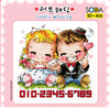 "SODA ""Lovely Wedding"" Cross Stitch Kit"