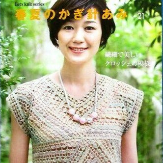 Let's Knit Spring Summer Book No. 21 (using Japanese Symbols)