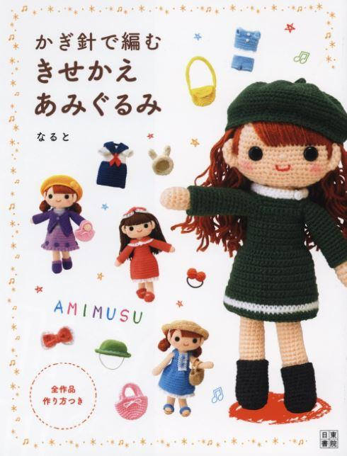 Amigurumi Crochet Doll Book using Japanese Symbols