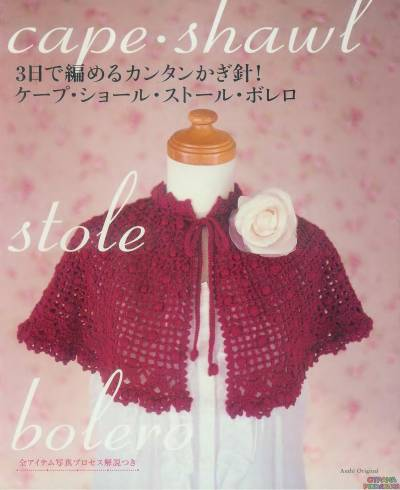 Cape/Shawl/Stole Crochet Book using Japanese Symbols