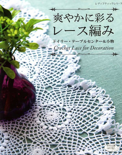 Crochet Lace for Decoration Book (using Japanese Symbols)