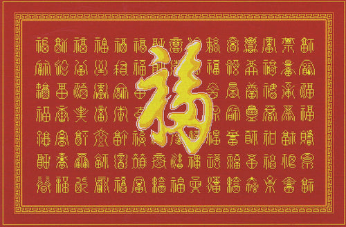 One Hundred Chinese Calligraphy (福) Cross Stitch Pattern Chart
