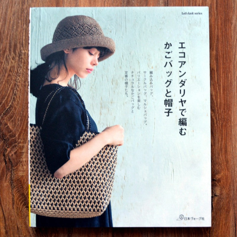 Adult Crochet Pattern for Spring Summer Hats/Bags - Book (using Japanese Symbols)