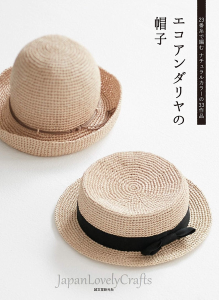 Adult Crochet Pattern for Spring Summer Hats - Book (using Japanese Symbols)