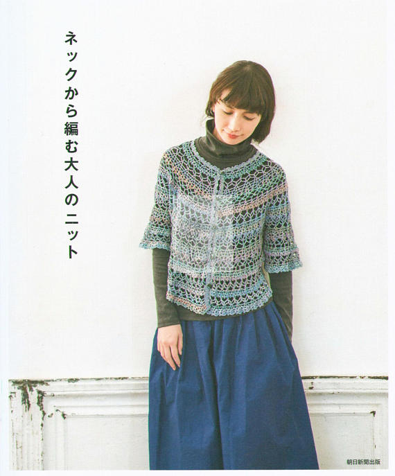 Adult knitting/crochet pattern from neck for Spring Summer - Book (using Japanese Symbols)