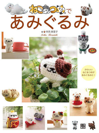 Neko Atsume Amigurumi Book (using Japanese Symbols)