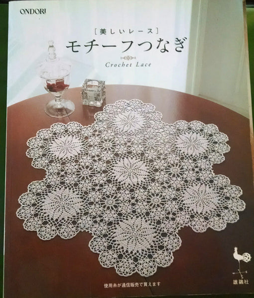 Crochet Lace Book (using Japanese Symbols)