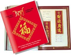 Chinese Calligraphy Cross Stitch Pattern book