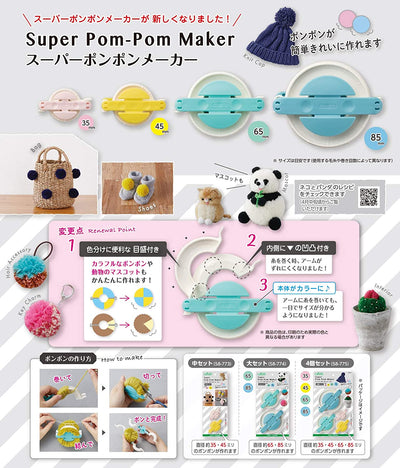 Clover Pom Pom Maker Set of 4 Pieces